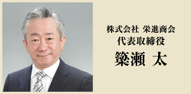 栄進商会 代表取締役社長 簗瀬 太
