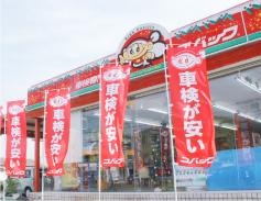 コバック吾田店